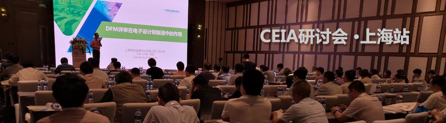望友将参加CEIA高可靠性会议上海站并演讲,精彩不容错过