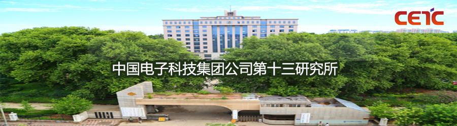 中国电子科技集团公司第十三研究所选用望友智能钢网设计软件
