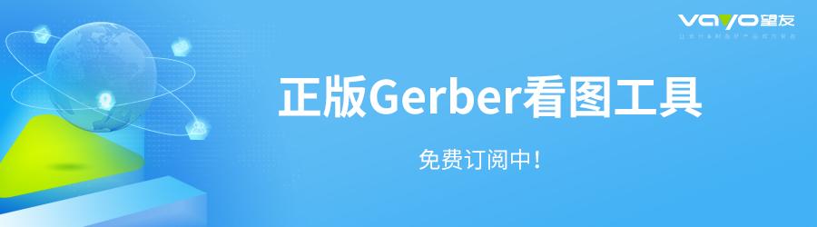 望友推出Gerber View订阅版软件