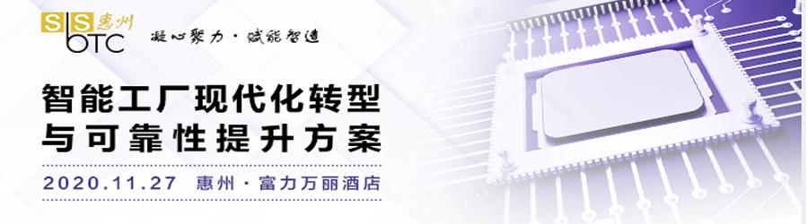 3D DFM方案分享】11.27惠州一步步新技术研讨会预告