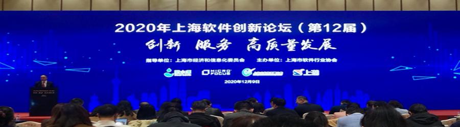 """【喜讯】望友获""""2020上海软件企业核心竞争力(创新型)""""荣誉称号"""